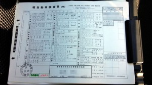 軽自動車検査票(甲)