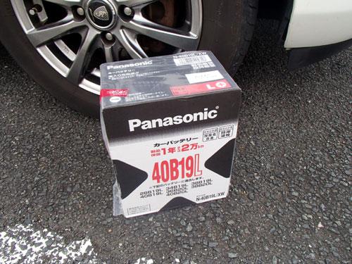 パナソニック製バッテリー