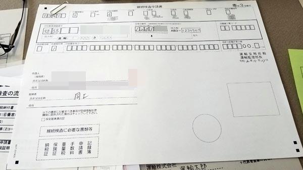 継続検査申請書