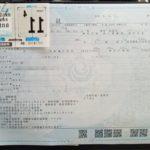 新しい車検証書